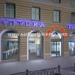俄罗斯药店